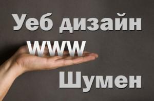 Изработка на уеб сайт в гр. Шумен
