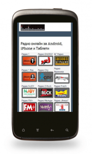 Радио от андроид мобилно у-во