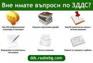 Специализиран портал за счетоводители!