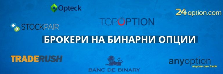 brokeri_na_binarni_opcii-768x257