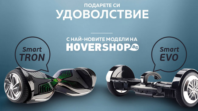 hovershop.bg