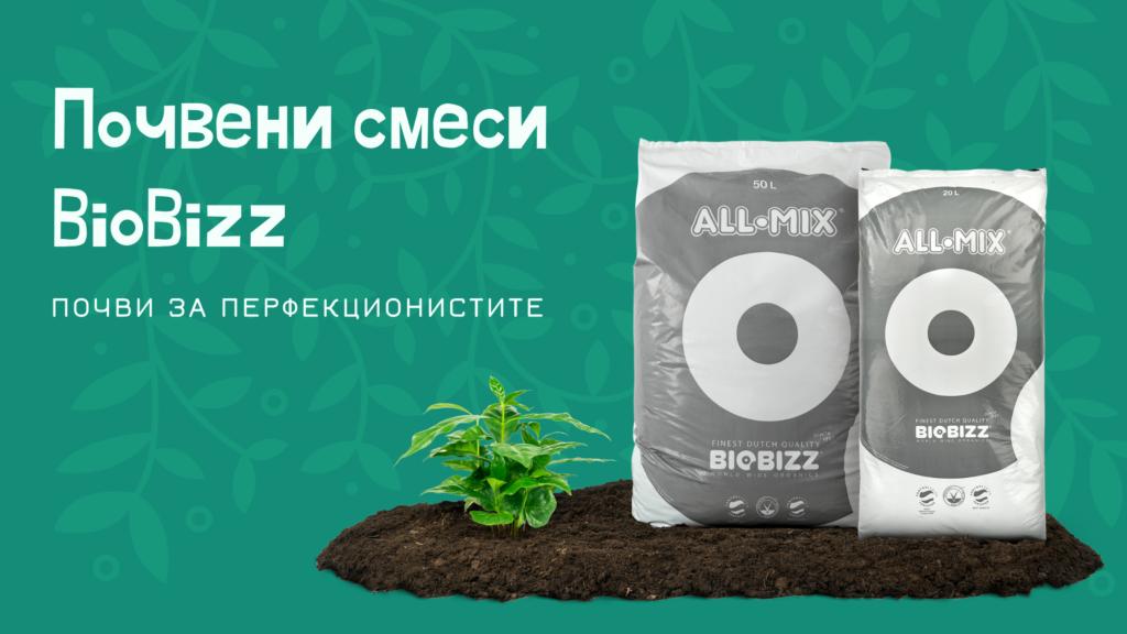 Почви BioBizz